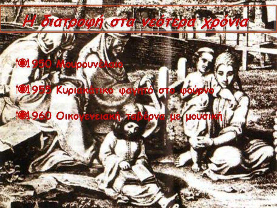 Η διατροφή στα νεότερα χρόνια Η διατροφή στα νεότερα χρόνια 11 950 Μουρουνέλαιο 11 955 Κυριακάτικο φαγητό στο φούρνο 11 960 Οικογενειακή ταβέρνα με μουσική