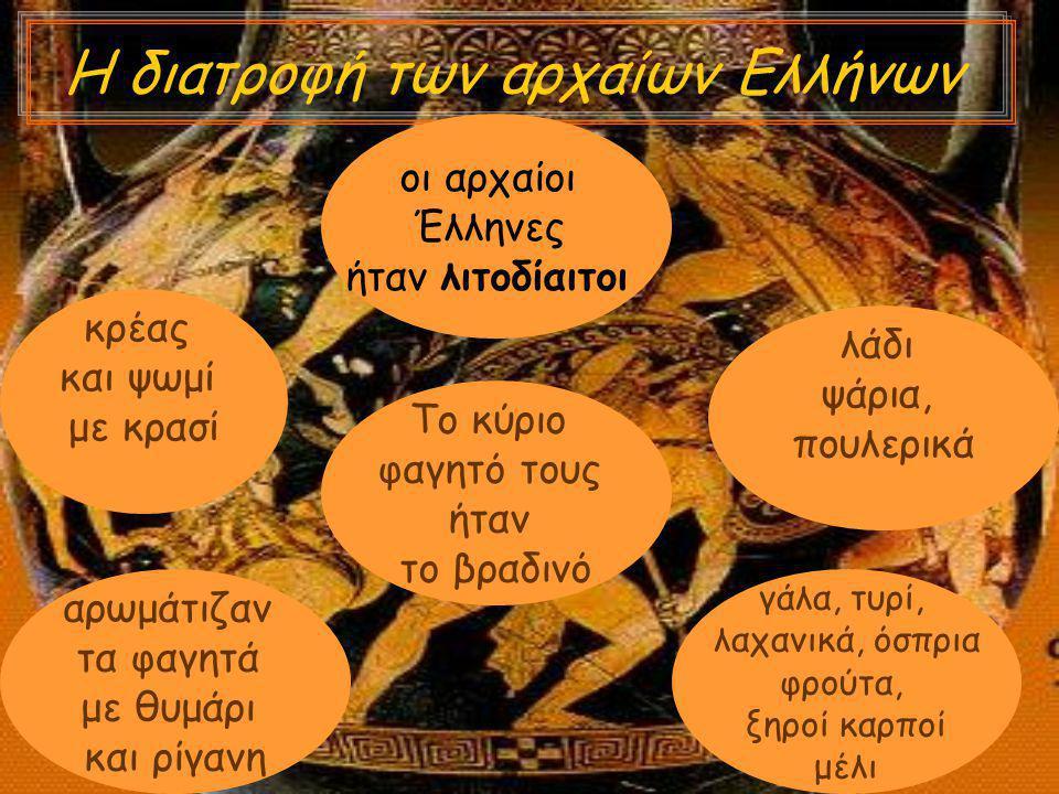 Η διατροφή των αρχαίων Ελλήνων οι αρχαίοι Έλληνες ανύψωσαν τη διατροφή σε στοιχείο πολιτισμού, βάσιζαν τη διατροφή τους σε τρία είδη που αποτελούν προϊόντα μεγάλης κατεργασίας, η οποία απαιτεί πολιτισμική εξέλιξη αυτά ήταν το ψωμί, το λάδι και το κρασί.
