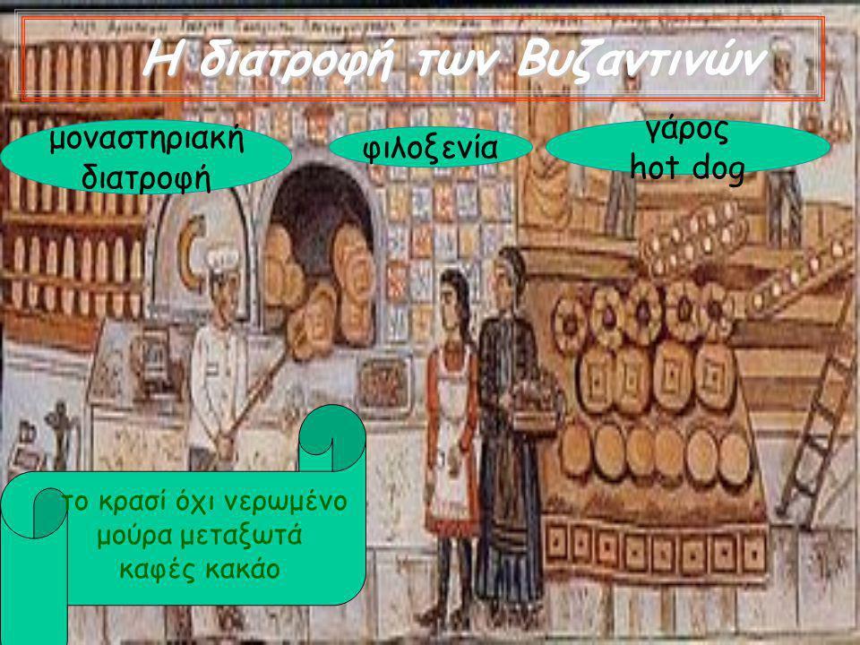 Η διατροφή στα μεταβυζαντινά χρόνια Η διατροφή των Ελλήνων στην περίοδο αυτή αποτελεί τη λεγόμενη ελληνική παραδοσιακή διατροφή.