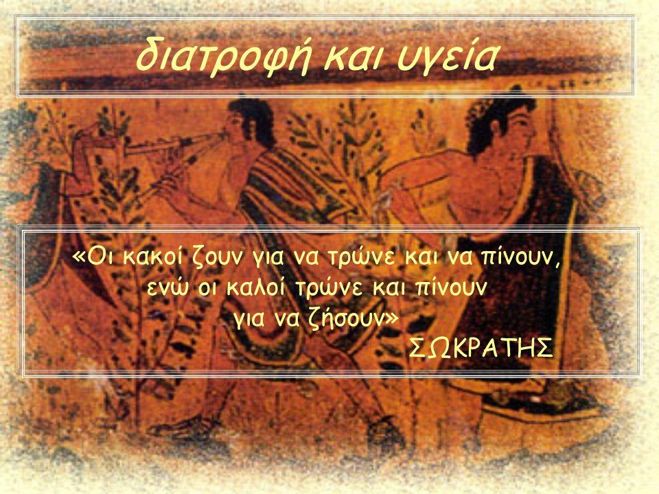 Η σχέση της καλής σωματικής υγείας με την πνευματική και την ψυχική υγεία είναι γνωστή από την αρχαιότητα.