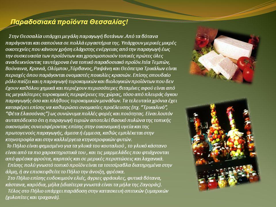 Παραδοσιακά προϊόντα Θεσσαλίας! Στην Θεσσαλία υπάρχει μεγάλη παραγωγή βοτάνων.Από τα βότανα παράγονται και σαπούνια σε πολλά εργαστήρια της. Υπάρχουν
