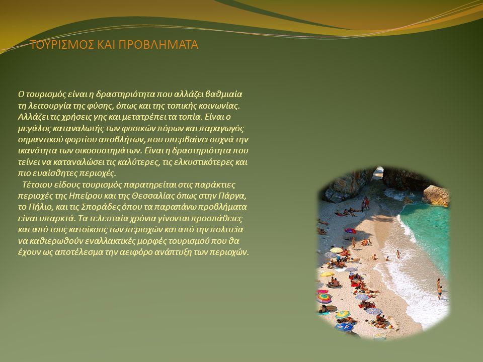 ΤΟΥΡΙΣΜΟΣ ΚΑΙ ΠΡΟΒΛΗΜΑΤΑ Ο τουρισμός είναι η δραστηριότητα που αλλάζει βαθμιαία τη λειτουργία της φύσης, όπως και της τοπικής κοινωνίας. Αλλάζει τις χ