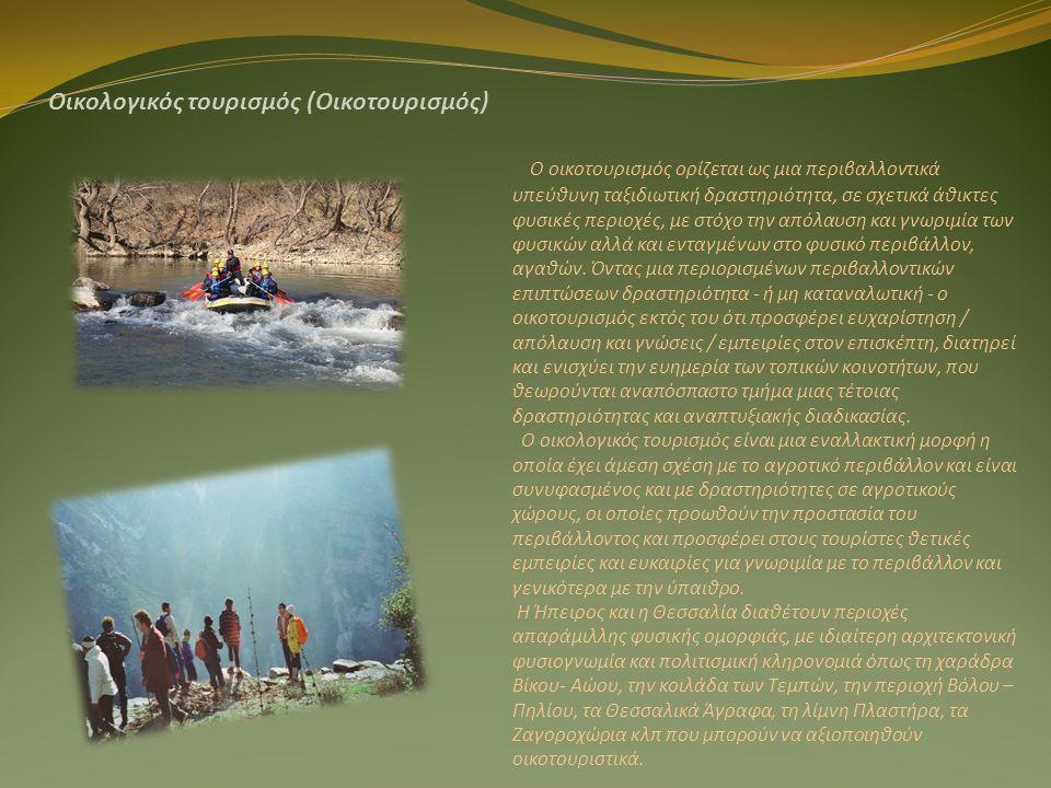Οικολογικός τουρισμός (Οικοτουρισμός) Ο οικοτουρισμός ορίζεται ως μια περιβαλλοντικά υπεύθυνη ταξιδιωτική δραστηριότητα, σε σχετικά άθικτες φυσικές πε