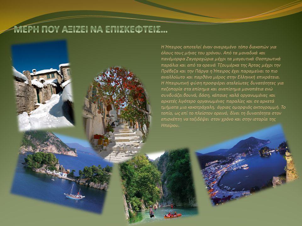 Η Ήπειρος αποτελεί έναν ονειρεμένο τόπο διακοπών για όλους τους μήνες του χρόνου. Από τα μοναδικά και πανέμορφα Ζαγοροχώρια μέχρι τα μαγευτικά Θεσπρωτ