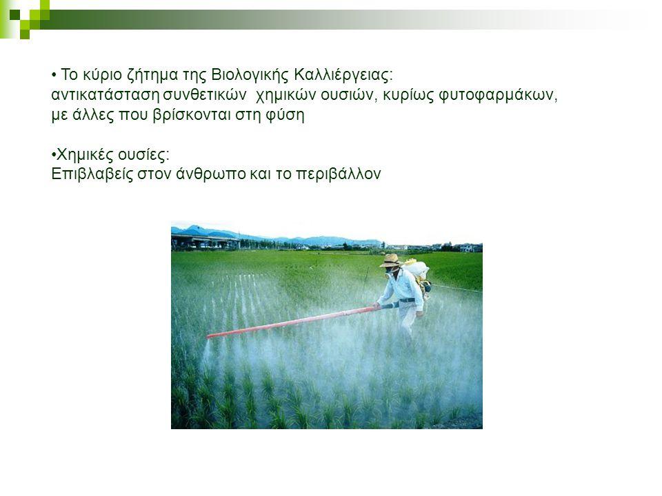 • Το κύριο ζήτημα της Βιολογικής Καλλιέργειας: αντικατάσταση συνθετικών χημικών ουσιών, κυρίως φυτοφαρμάκων, με άλλες που βρίσκονται στη φύση •Χημικές ουσίες: Επιβλαβείς στον άνθρωπο και το περιβάλλον