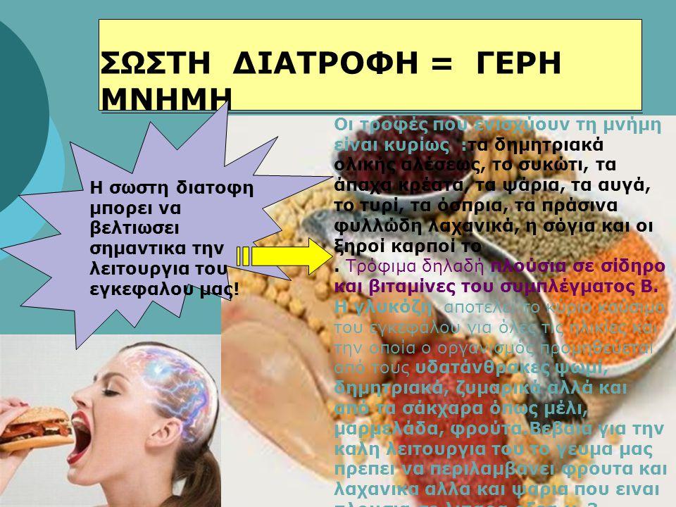 ΣΩΣΤΗ ΔΙΑΤΡΟΦΗ = ΓΕΡΗ ΜΝΗΜΗ Οι τροφές που ενισχύουν τη μνήμη είναι κυρίως :τα δημητριακά ολικής αλέσεως, το συκώτι, τα άπαχα κρέατα, τα ψάρια, τα αυγά