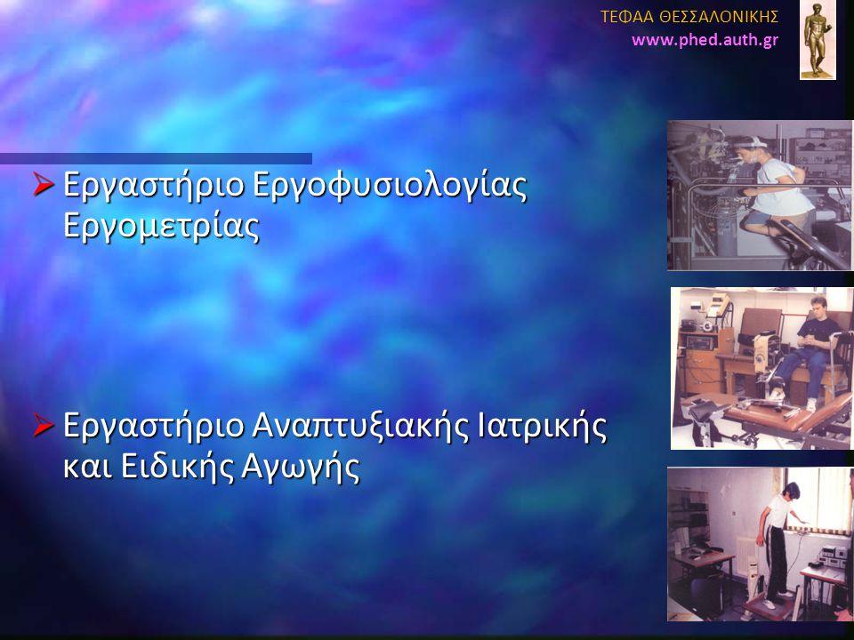  Εργαστήριο Εργοφυσιολογίας Εργομετρίας  Εργαστήριο Αναπτυξιακής Ιατρικής και Ειδικής Αγωγής ΤΕΦΑΑ ΘΕΣΣΑΛΟΝΙΚΗΣ www.phed.auth.gr