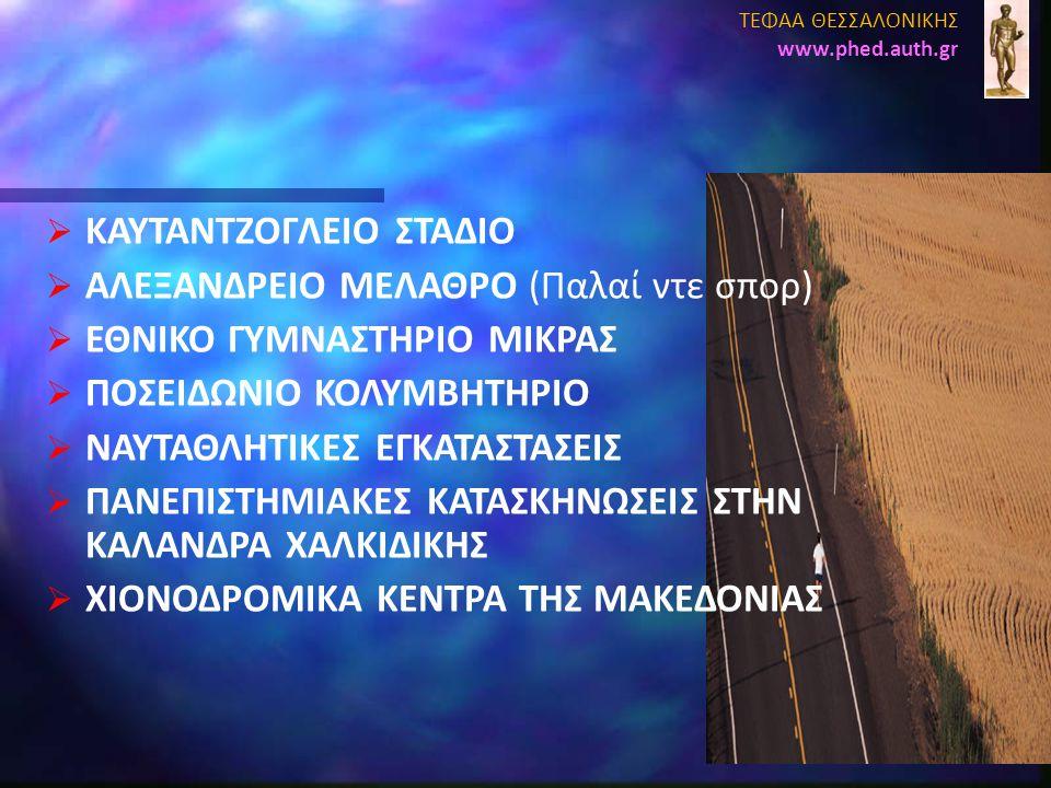  ΚΑΥΤΑΝΤΖΟΓΛΕΙΟ ΣΤΑΔΙΟ  ΑΛΕΞΑΝΔΡΕΙΟ ΜΕΛΑΘΡΟ (Παλαί ντε σπορ)  ΕΘΝΙΚΟ ΓΥΜΝΑΣΤΗΡΙΟ ΜΙΚΡΑΣ  ΠΟΣΕΙΔΩΝΙΟ ΚΟΛΥΜΒΗΤΗΡΙΟ  ΝΑΥΤΑΘΛΗΤΙΚΕΣ ΕΓΚΑΤΑΣΤΑΣΕΙΣ  Π