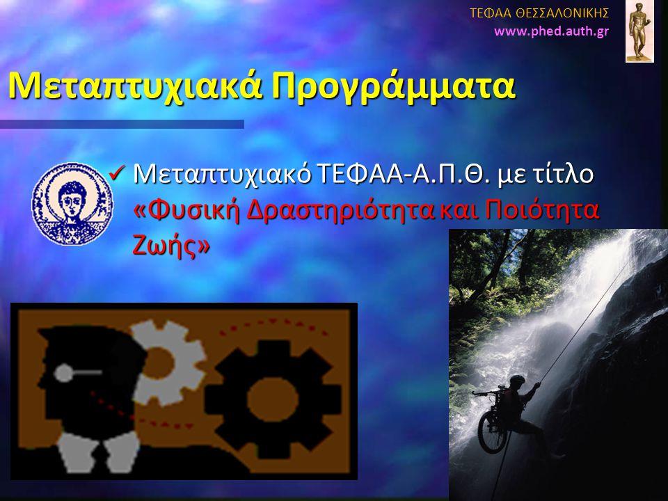  Μεταπτυχιακό ΤΕΦΑΑ-Α.Π.Θ. με τίτλο «Φυσική Δραστηριότητα και Ποιότητα Ζωής» ΤΕΦΑΑ ΘΕΣΣΑΛΟΝΙΚΗΣ www.phed.auth.gr Μεταπτυχιακά Προγράμματα