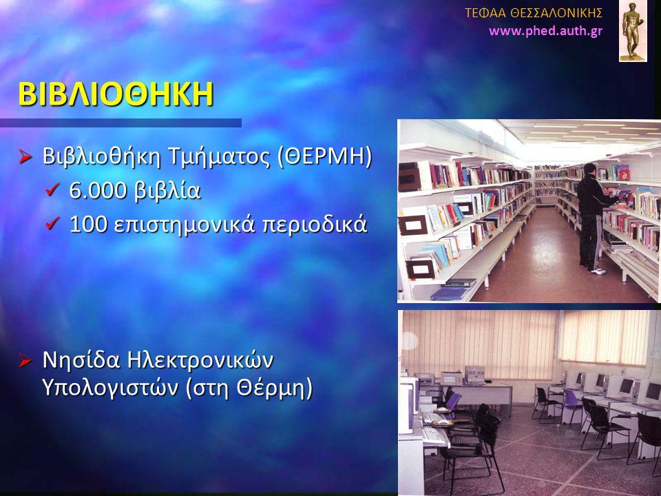 ΒΙΒΛΙΟΘΗΚΗ  Βιβλιοθήκη Τμήματος (ΘΕΡΜΗ)  6.000 βιβλία  100 επιστημονικά περιοδικά  Νησίδα Ηλεκτρονικών Υπολογιστών (στη Θέρμη) ΤΕΦΑΑ ΘΕΣΣΑΛΟΝΙΚΗΣ