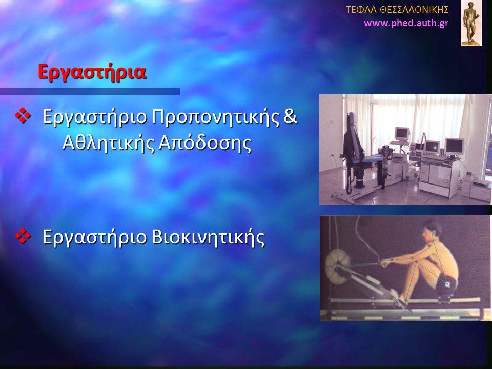 Εργαστήρια  Εργαστήριο Προπονητικής & Αθλητικής Απόδοσης  Εργαστήριο Βιοκινητικής ΤΕΦΑΑ ΘΕΣΣΑΛΟΝΙΚΗΣ www.phed.auth.gr
