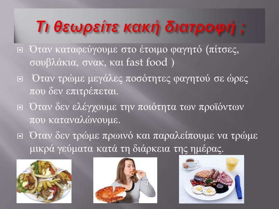  Όταν καταφεύγουμε στο έτοιμο φαγητό ( πίτσες, σουβλάκια, σνακ, και fast food )  Όταν τρώμε μεγάλες ποσότητες φαγητού σε ώρες που δεν επιτρέπεται.