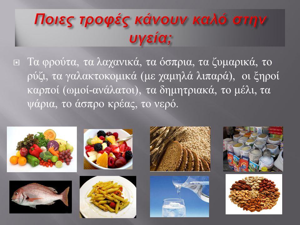  Τα φρούτα, τα λαχανικά, τα όσπρια, τα ζυμαρικά, το ρύζι, τα γαλακτοκομικά ( με χαμηλά λιπαρά ), οι ξηροί καρποί ( ωμοί - ανάλατοι ), τα δημητριακά, το μέλι, τα ψάρια, το άσπρο κρέας, το νερό.