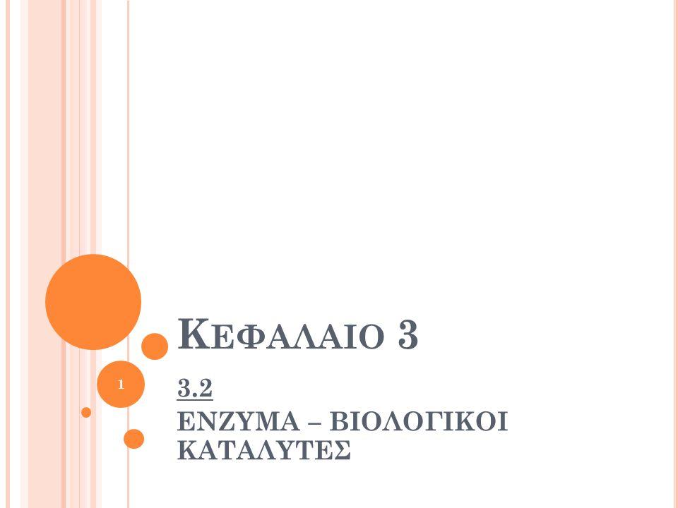 Κ ΕΦΑΛΑΙΟ 3 3.2 ΕΝΖΥΜΑ – ΒΙΟΛΟΓΙΚΟΙ ΚΑΤΑΛΥΤΕΣ 1