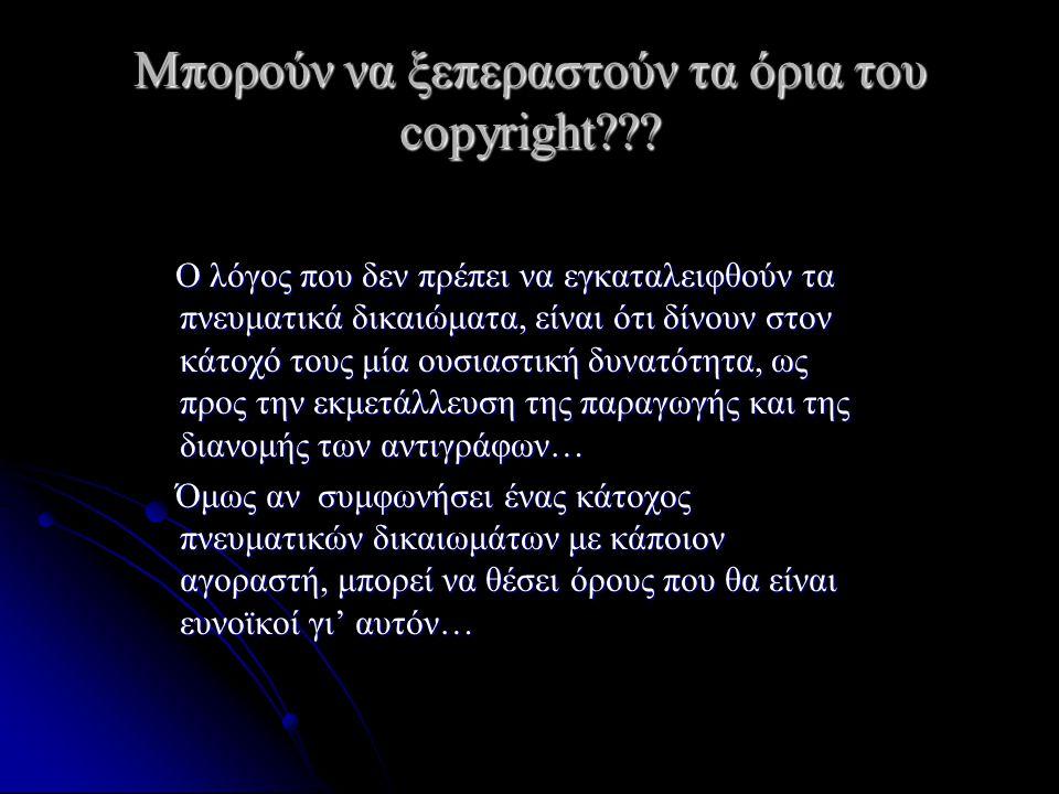 Μπορούν να ξεπεραστούν τα όρια του copyright??? Ο λόγος που δεν πρέπει να εγκαταλειφθούν τα πνευματικά δικαιώματα, είναι ότι δίνουν στον κάτοχό τους μ