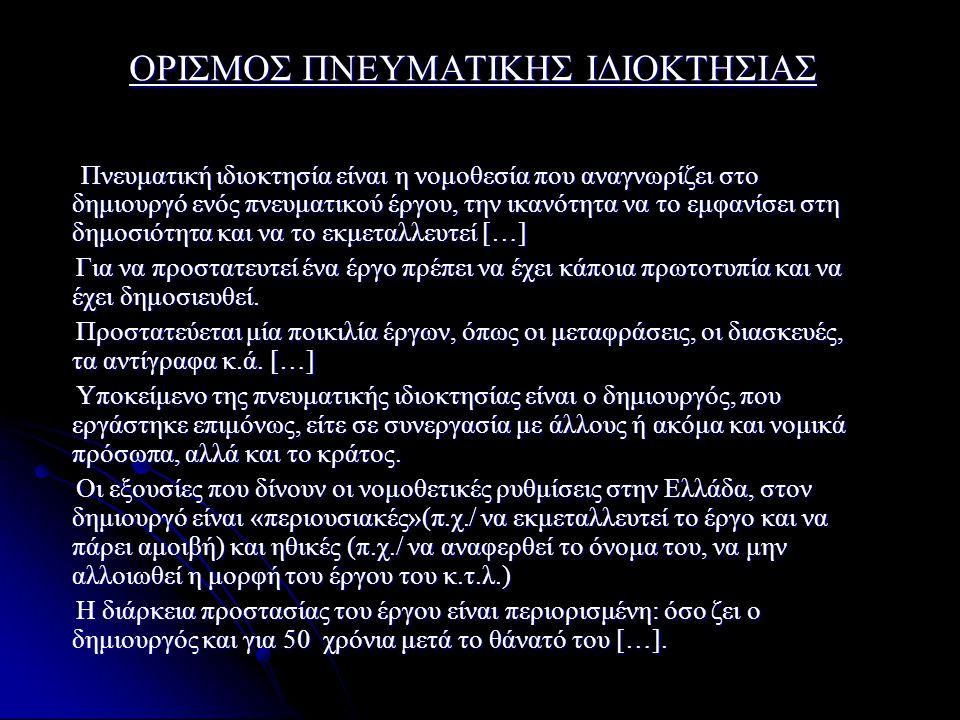 ΟΡΙΣΜΟΣ ΠΝΕΥΜΑΤΙΚΗΣ ΙΔΙΟΚΤΗΣΙΑΣ Πνευματική ιδιοκτησία είναι η νομοθεσία που αναγνωρίζει στο δημιουργό ενός πνευματικού έργου, την ικανότητα να το εμφα