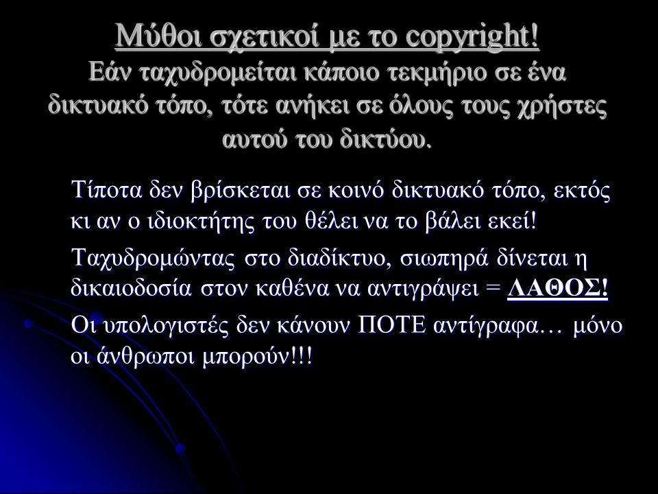 Μύθοι σχετικοί με το copyright! Εάν ταχυδρομείται κάποιο τεκμήριο σε ένα δικτυακό τόπο, τότε ανήκει σε όλους τους χρήστες αυτού του δικτύου. Τίποτα δε