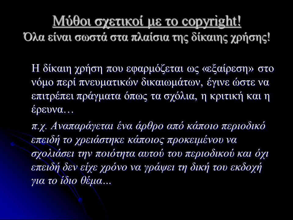 Μύθοι σχετικοί με το copyright! Όλα είναι σωστά στα πλαίσια της δίκαιης χρήσης! Η δίκαιη χρήση που εφαρμόζεται ως «εξαίρεση» στο νόμο περί πνευματικών