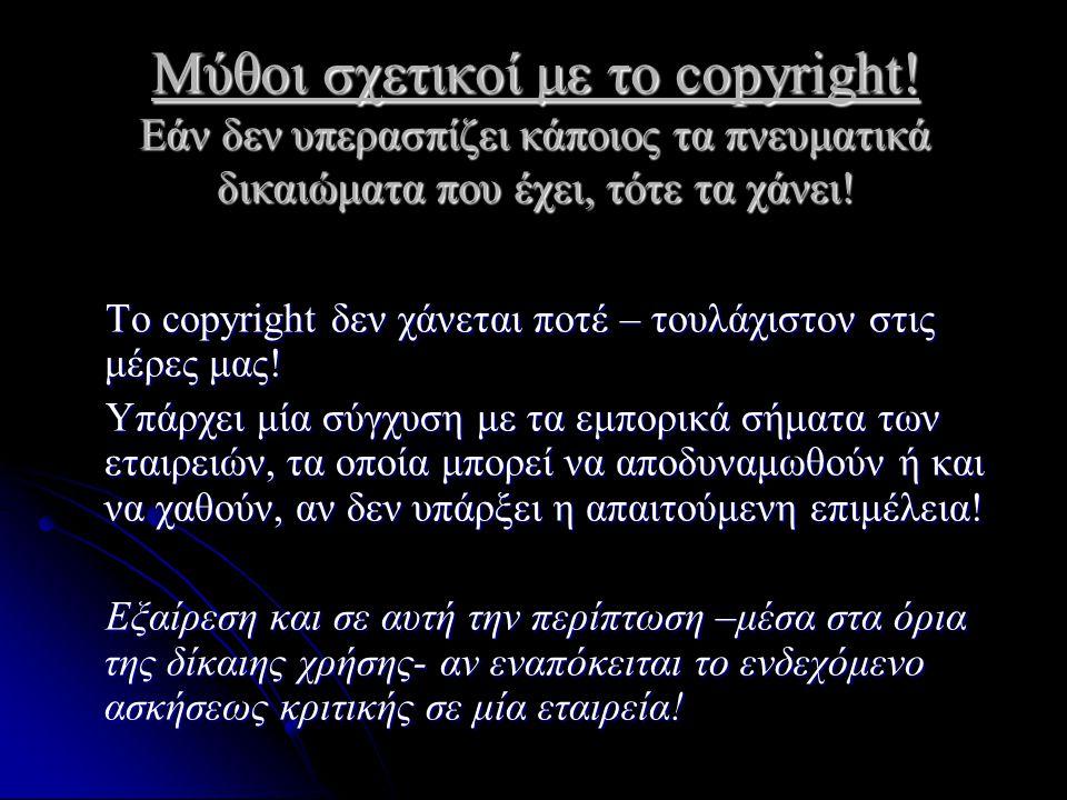 Μύθοι σχετικοί με το copyright! Εάν δεν υπερασπίζει κάποιος τα πνευματικά δικαιώματα που έχει, τότε τα χάνει! Το copyright δεν χάνεται ποτέ – τουλάχισ