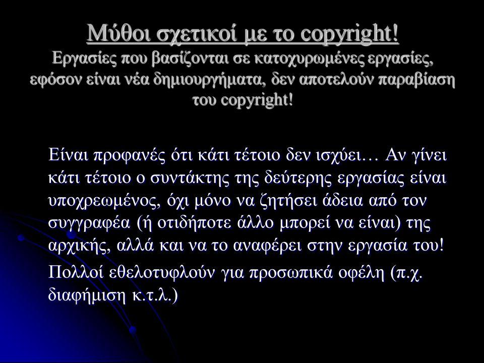 Μύθοι σχετικοί με το copyright! Εργασίες που βασίζονται σε κατοχυρωμένες εργασίες, εφόσον είναι νέα δημιουργήματα, δεν αποτελούν παραβίαση του copyrig