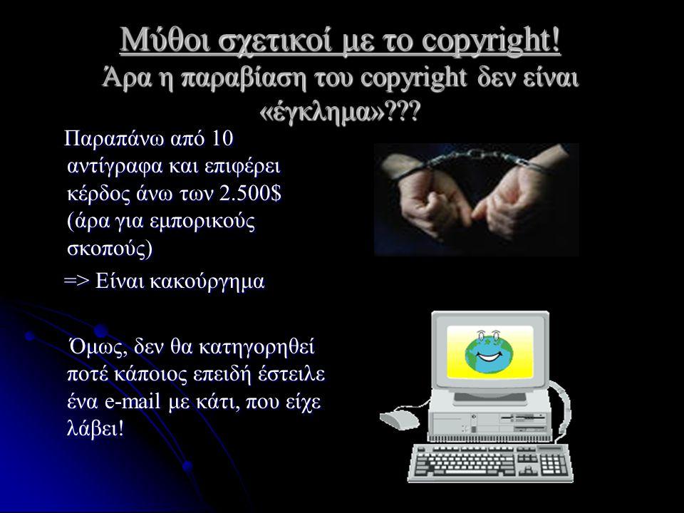 Μύθοι σχετικοί με το copyright! Άρα η παραβίαση του copyright δεν είναι «έγκλημα»??? Παραπάνω από 10 αντίγραφα και επιφέρει κέρδος άνω των 2.500$ (άρα