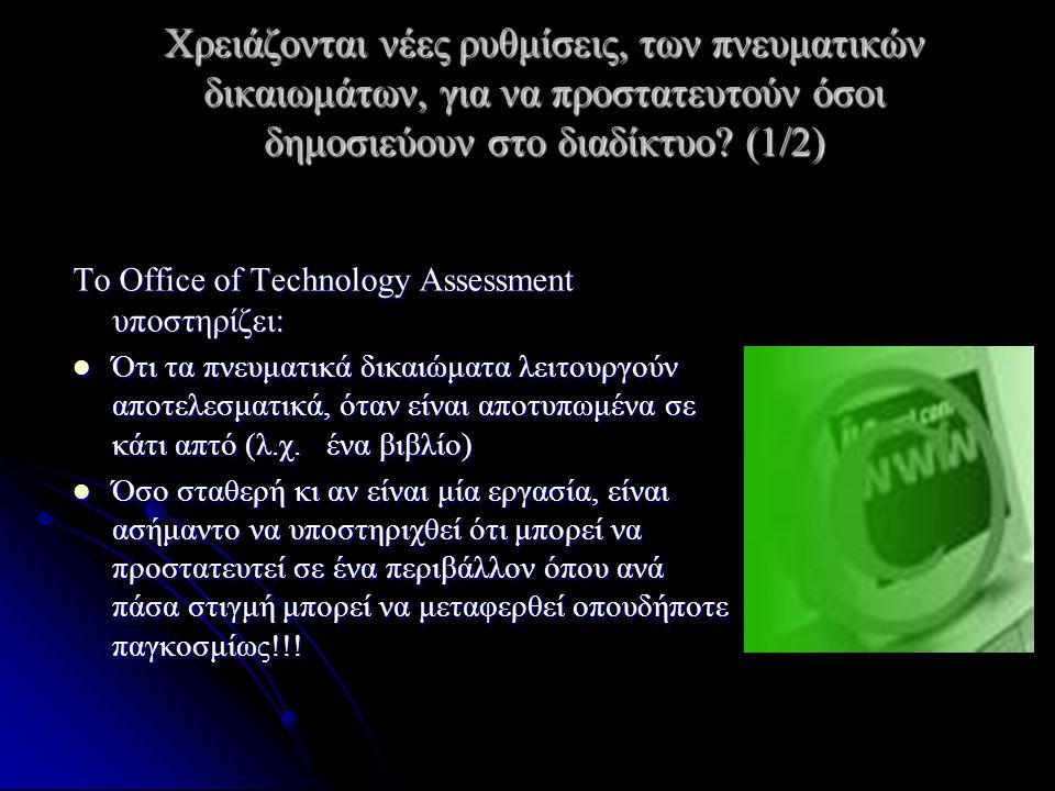 Χρειάζονται νέες ρυθμίσεις, των πνευματικών δικαιωμάτων, για να προστατευτούν όσοι δημοσιεύουν στο διαδίκτυο? (1/2) Το Office of Technology Assessment