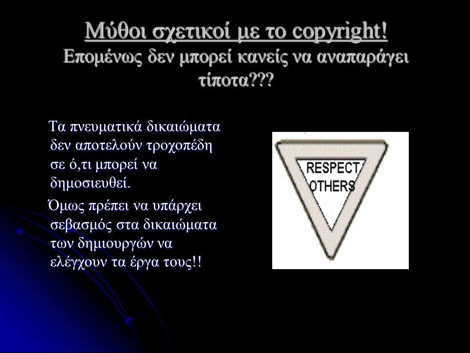 Μύθοι σχετικοί με το copyright! Επομένως δεν μπορεί κανείς να αναπαράγει τίποτα??? Τα πνευματικά δικαιώματα δεν αποτελούν τροχοπέδη σε ό,τι μπορεί να