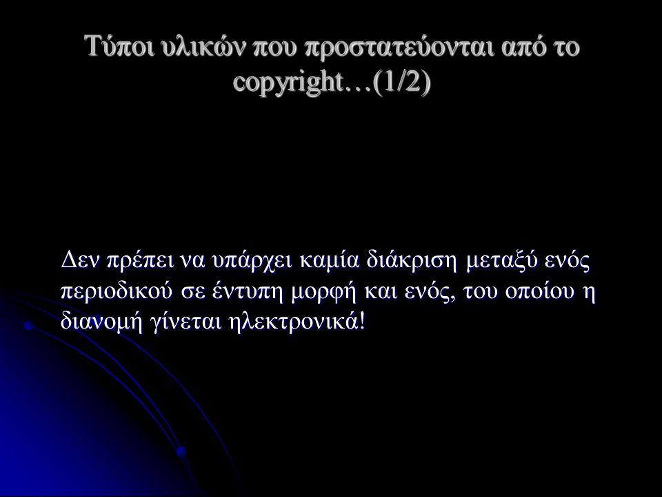 Τύποι υλικών που προστατεύονται από το copyright…(1/2) Δεν πρέπει να υπάρχει καμία διάκριση μεταξύ ενός περιοδικού σε έντυπη μορφή και ενός, του οποίο