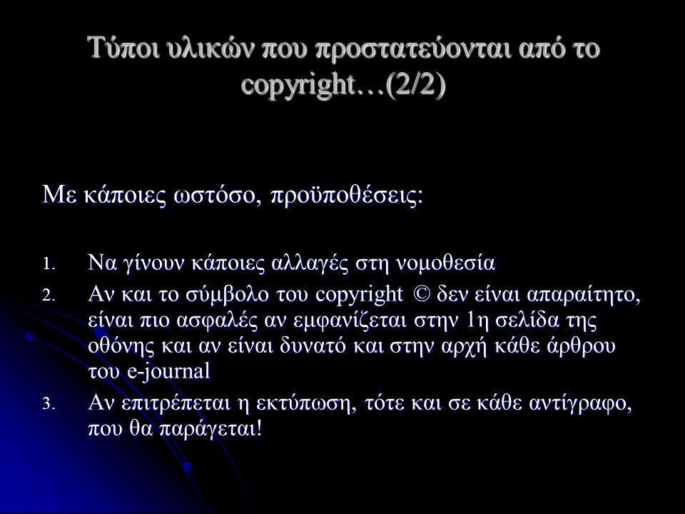Τύποι υλικών που προστατεύονται από το copyright…(2/2) Με κάποιες ωστόσο, προϋποθέσεις: 1. Να γίνουν κάποιες αλλαγές στη νομοθεσία 2. Αν και το σύμβολ