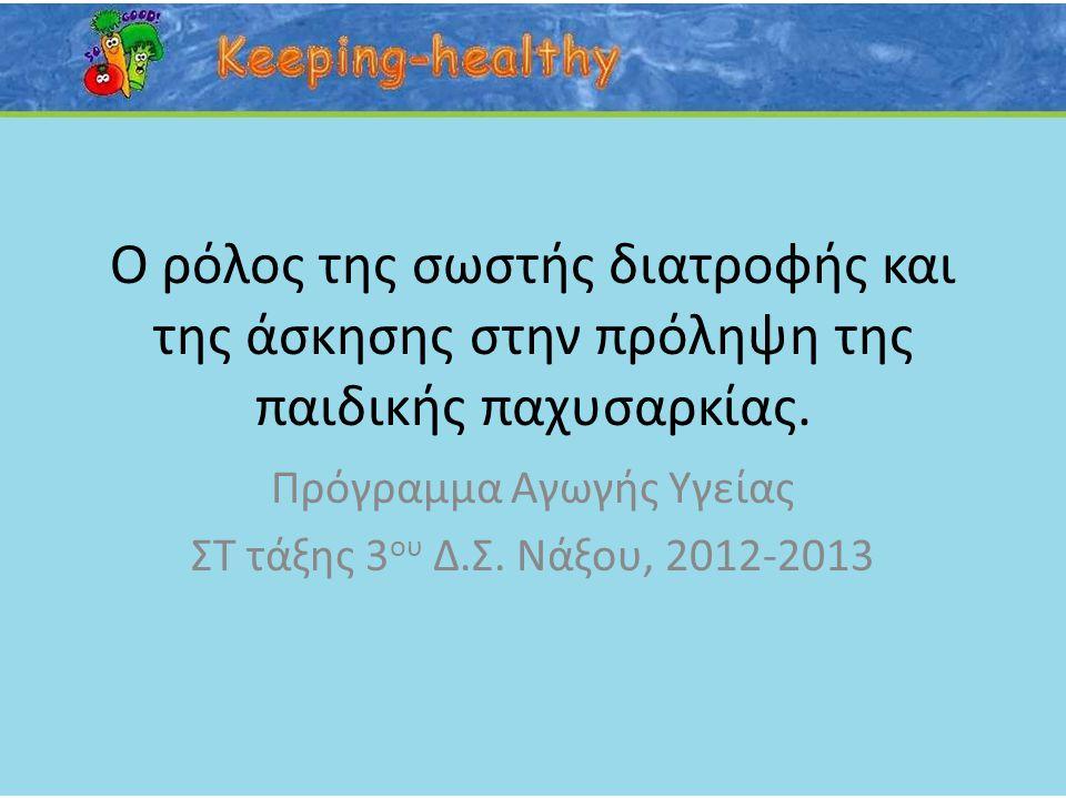 Ο ρόλος της σωστής διατροφής και της άσκησης στην πρόληψη της παιδικής παχυσαρκίας. Πρόγραμμα Αγωγής Υγείας ΣΤ τάξης 3 ου Δ.Σ. Νάξου, 2012-2013