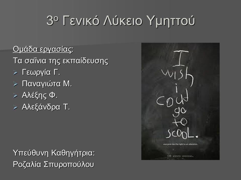 3 ο Γενικό Λύκειο Υμηττού Ομάδα εργασίας: Τα σαΐνια της εκπαίδευσης  Γεωργία Γ.