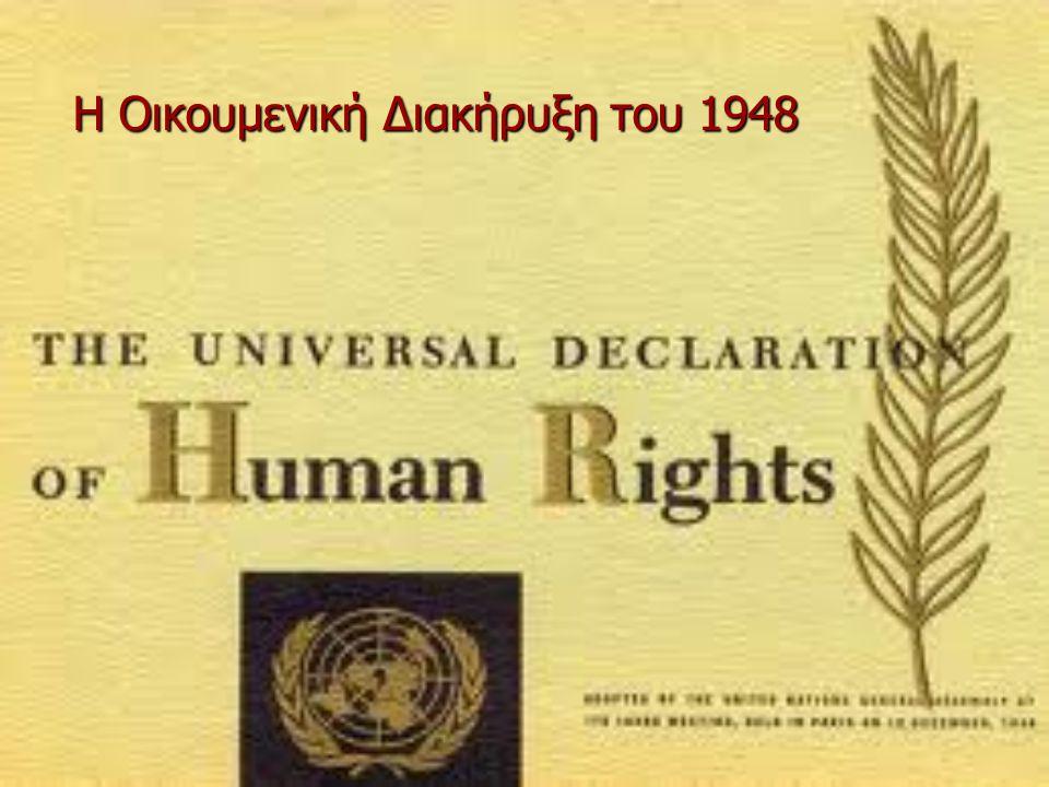 • Διεθνής συνεννόηση με στόχο τη δικαιότερη κατανομή του πλούτου παγκόσμια, την καταπολέμηση του υποσιτισμού και της φτώχειας και την εξασφάλιση ενός ανεκτού επιπέδου διαβίωσης για όλους τους κατοίκους του πλανητικού χωριού.