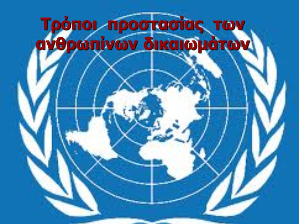 Τρόποι προστασίας των ανθρωπίνων δικαιωμάτων