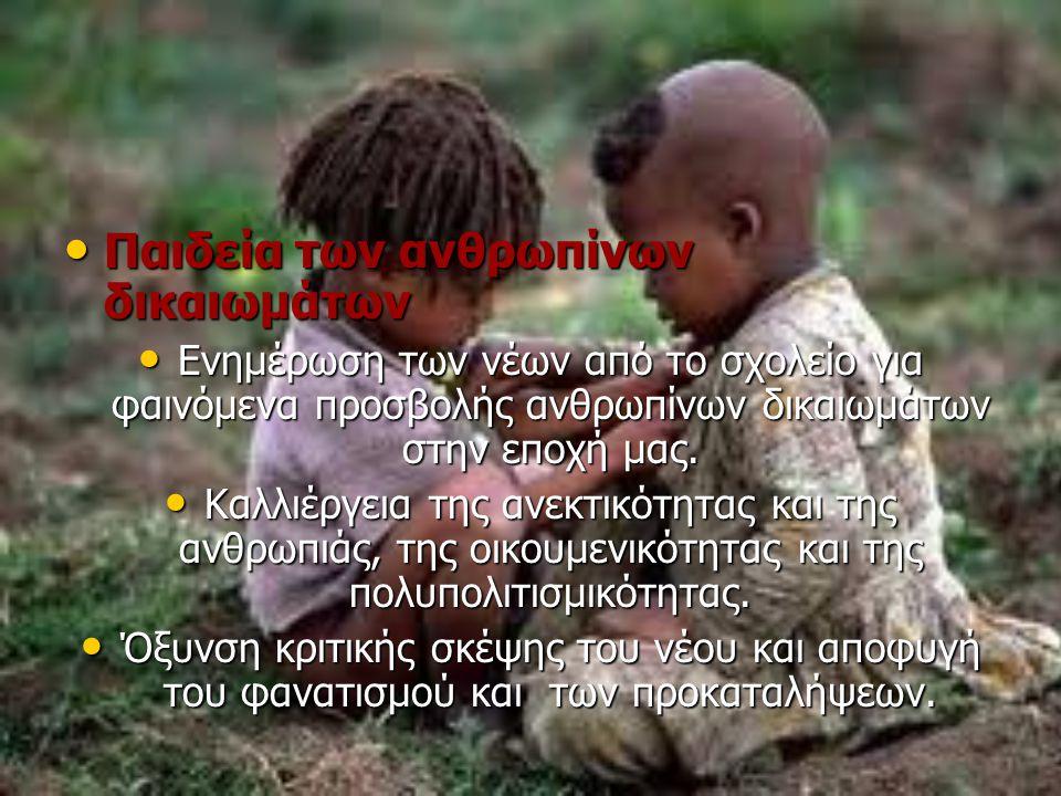 • Παιδεία των ανθρωπίνων δικαιωμάτων • Ενημέρωση των νέων από το σχολείο για φαινόμενα προσβολής ανθρωπίνων δικαιωμάτων στην εποχή μας. • Καλλιέργεια