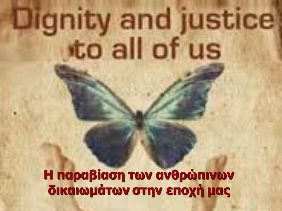 • Η άγνοια ή η ανοχή και η παθητική στάση του πολίτη ενθαρρύνουν την καταπάτηση των δικαιωμάτων από τους μηχανισμούς της εξουσίας.