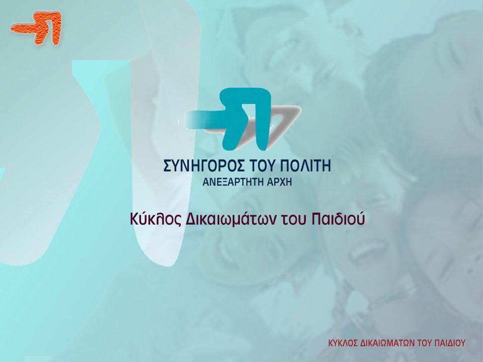 Ο Συνήγορος του Πολίτη Είναι Ανεξάρτητη Αρχή, κατοχυρωμένη από το Ελληνικό Σύνταγμα.