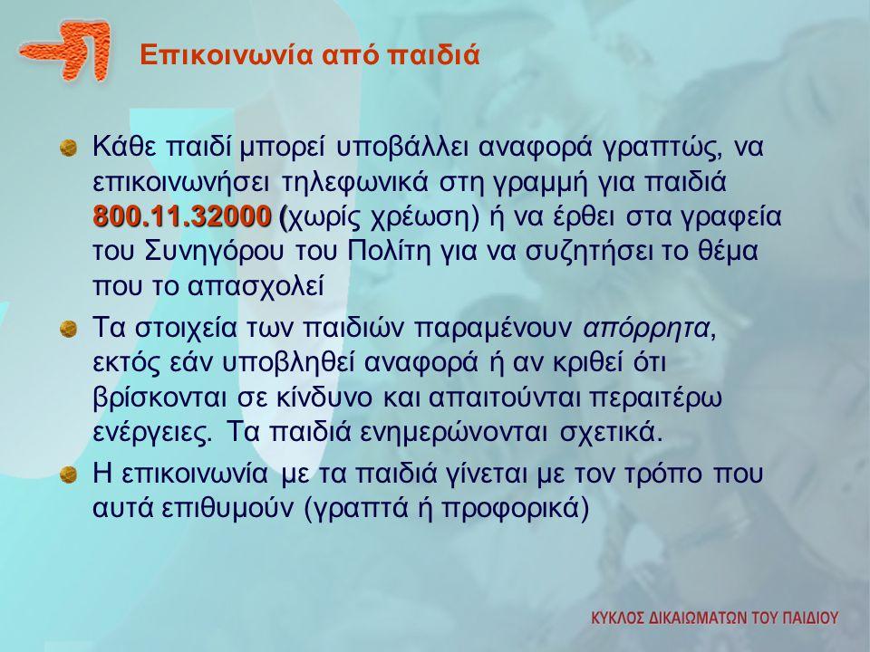 Επικοινωνία από παιδιά 800.11.32000 ( Κάθε παιδί μπορεί υποβάλλει αναφορά γραπτώς, να επικοινωνήσει τηλεφωνικά στη γραμμή για παιδιά 800.11.32000 (χωρ