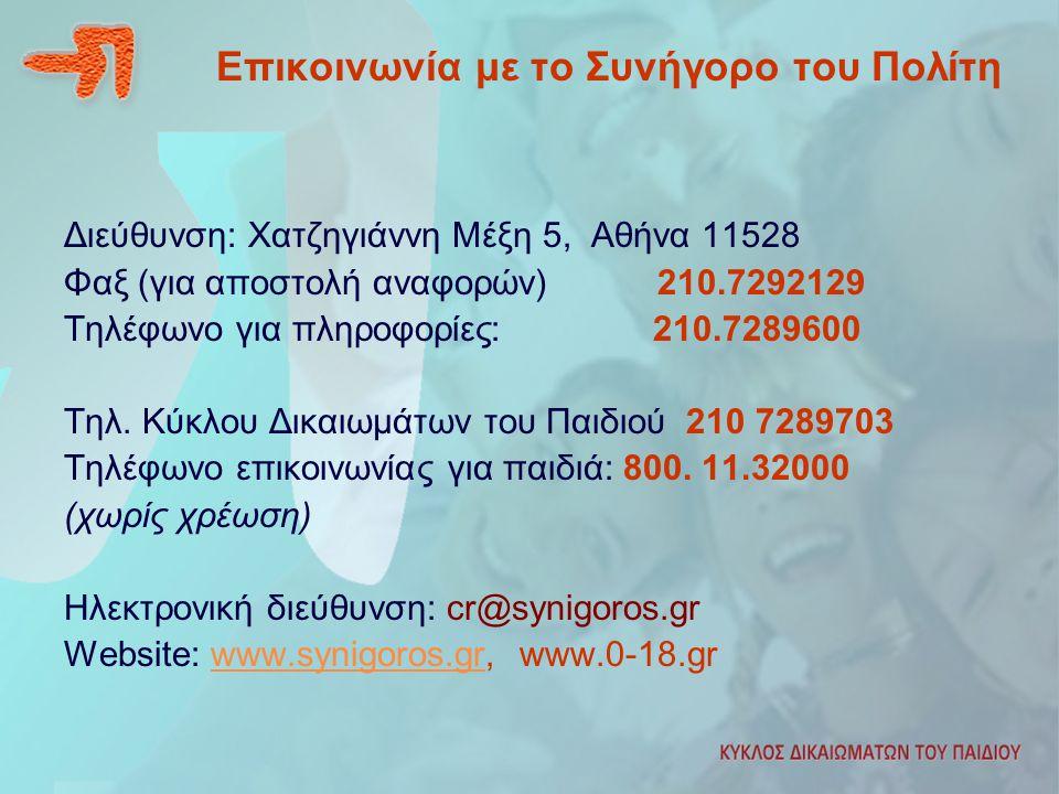 Διεύθυνση: Χατζηγιάννη Μέξη 5, Αθήνα 11528 Φαξ (για αποστολή αναφορών) 210.7292129 Τηλέφωνο για πληροφορίες: 210.7289600 Τηλ. Κύκλου Δικαιωμάτων του Π
