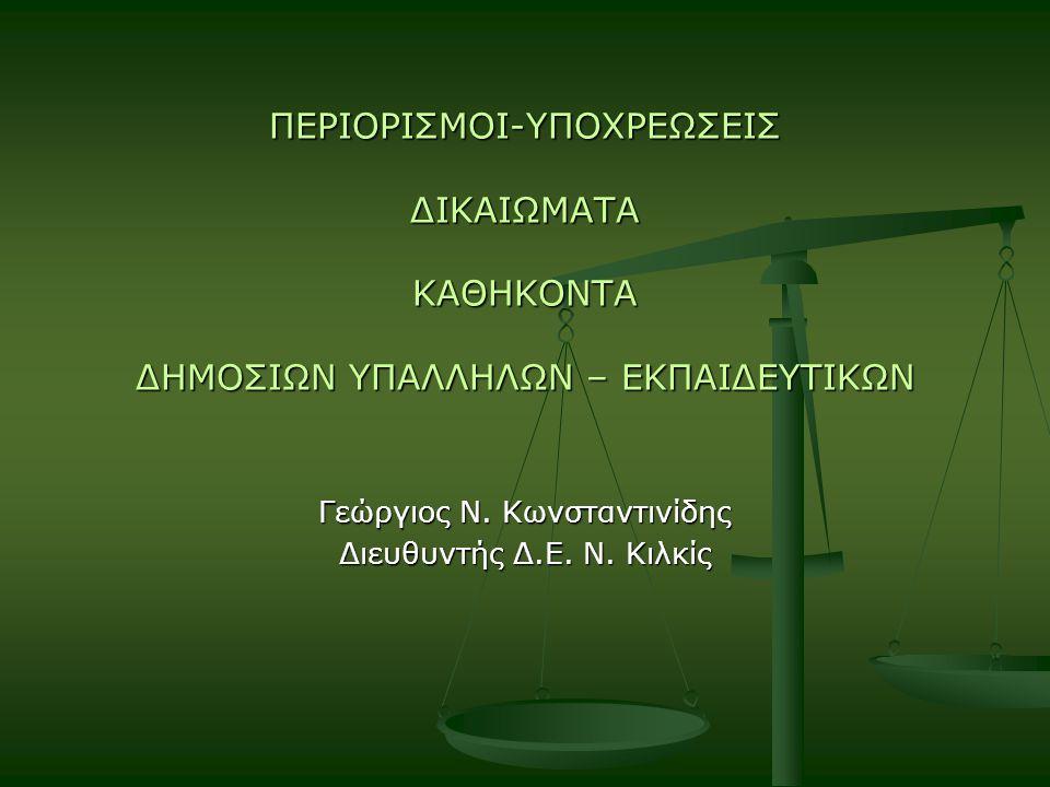 ΠΕΡΙΟΡΙΣΜΟΙ-ΥΠΟΧΡΕΩΣΕΙΣ ΔΙΚΑΙΩΜΑΤΑ ΚΑΘΗΚΟΝΤΑ ΔΗΜΟΣΙΩΝ ΥΠΑΛΛΗΛΩΝ – ΕΚΠΑΙΔΕΥΤΙΚΩΝ Γεώργιος Ν. Κωνσταντινίδης Διευθυντής Δ.Ε. Ν. Κιλκίς