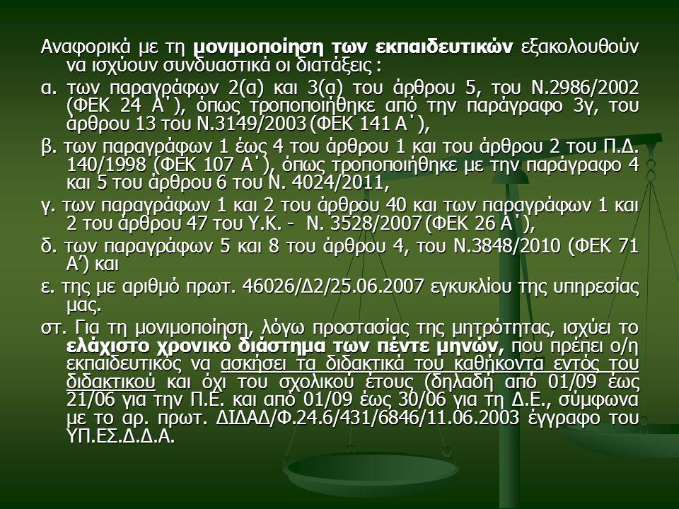 Αναφορικά με τη μονιμοποίηση των εκπαιδευτικών εξακολουθούν να ισχύουν συνδυαστικά οι διατάξεις : α. των παραγράφων 2(α) και 3(α) του άρθρου 5, του Ν.