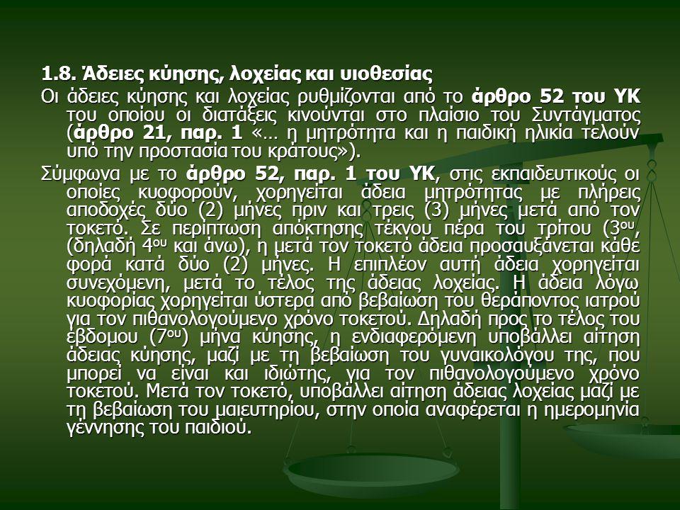 1.8. Άδειες κύησης, λοχείας και υιοθεσίας Οι άδειες κύησης και λοχείας ρυθμίζονται από το άρθρο 52 του ΥΚ του οποίου οι διατάξεις κινούνται στο πλαίσι