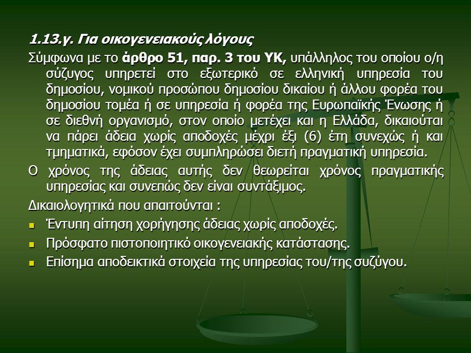 1.13.γ. Για οικογενειακούς λόγους Σύμφωνα με το άρθρο 51, παρ. 3 του ΥΚ, υπάλληλος του οποίου ο/η σύζυγος υπηρετεί στο εξωτερικό σε ελληνική υπηρεσία