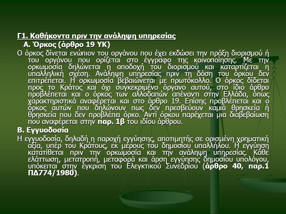 Γ1. Καθήκοντα πριν την ανάληψη υπηρεσίας Α. Όρκος (άρθρο 19 ΥΚ) Α. Όρκος (άρθρο 19 ΥΚ) Ο όρκος δίνεται ενώπιον του οργάνου που έχει εκδώσει την πράξη