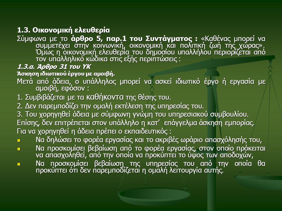 1.3. Οικονομική ελευθερία Σύμφωνα με το άρθρο 5, παρ.1 του Συντάγματος : «Καθένας μπορεί να συμμετέχει στην κοινωνική, οικονομική και πολιτική ζωή της