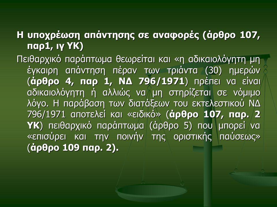 Η υποχρέωση απάντησης σε αναφορές (άρθρο 107, παρ1, ιγ ΥΚ) Πειθαρχικό παράπτωμα θεωρείται και «η αδικαιολόγητη μη έγκαιρη απάντηση πέραν των τριάντα (
