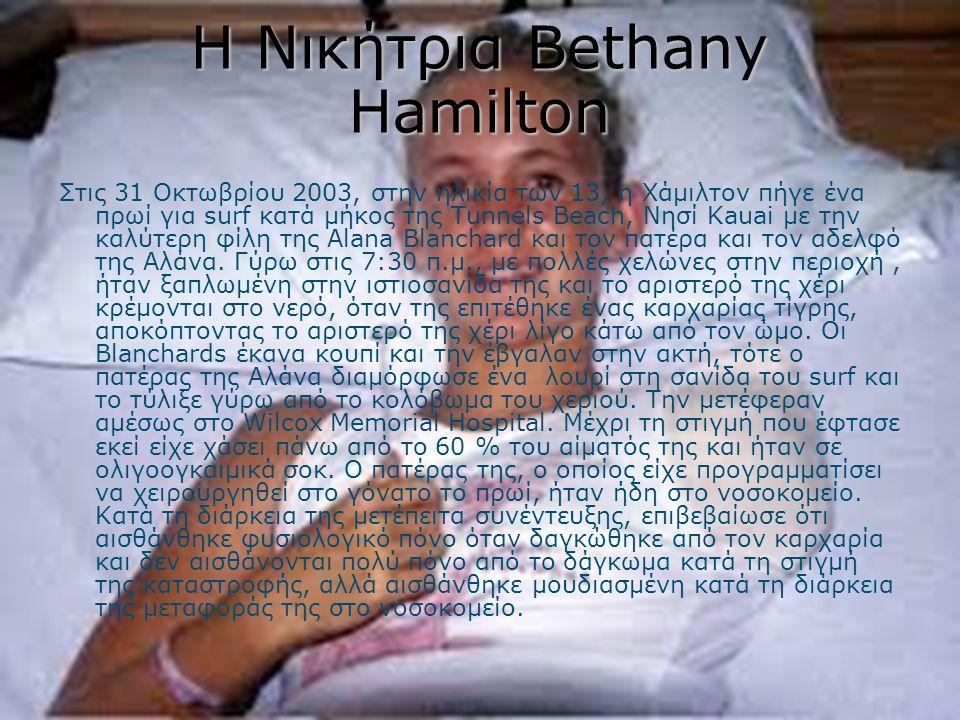 Η Νικήτρια Bethany Hamilton Στις 31 Οκτωβρίου 2003, στην ηλικία των 13, η Χάμιλτον πήγε ένα πρωί για surf κατά μήκος της Tunnels Beach, Νησί Kauai με την καλύτερη φίλη της Alana Blanchard και τον πατέρα και τον αδελφό της Αλάνα.