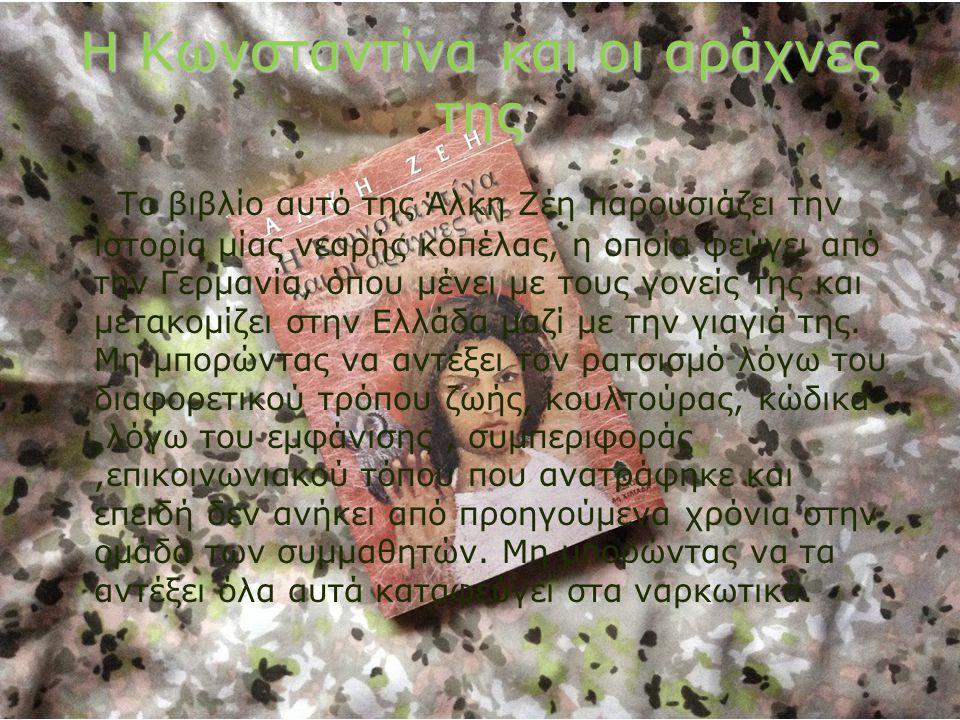 Η Κωνσταντίνα και οι αράχνες της Το βιβλίο αυτό της Άλκη Ζέη παρουσιάζει την ιστορία μίας νεαρής κοπέλας, η οποία φεύγει από την Γερμανία, όπου μένει με τους γονείς της και μετακομίζει στην Ελλάδα μαζί με την γιαγιά της.