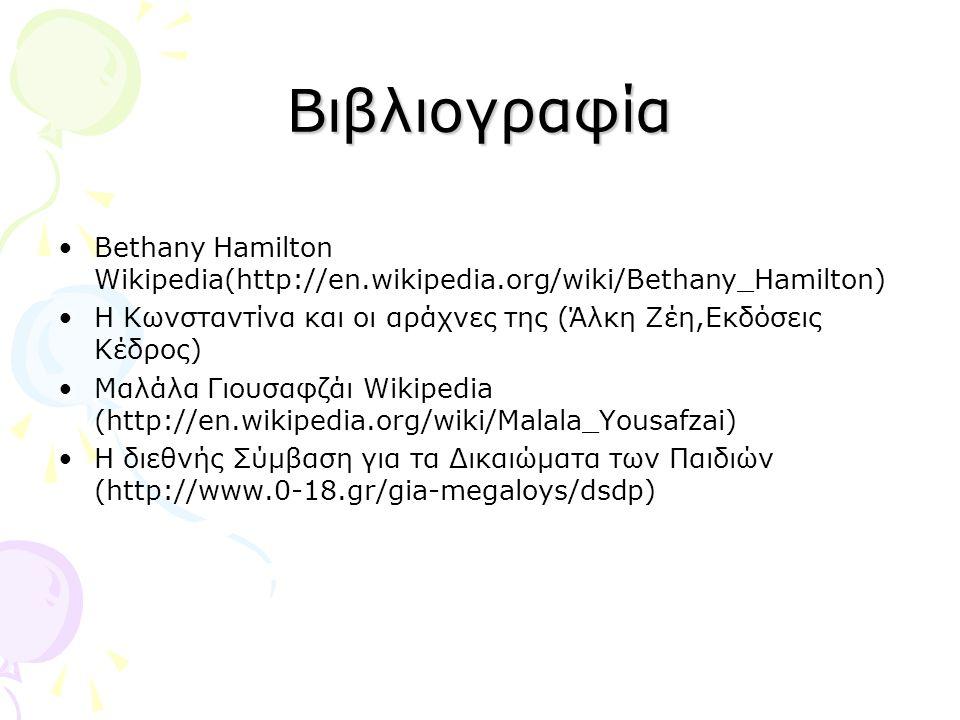 Βιβλιογραφία •Bethany Hamilton Wikipedia(http://en.wikipedia.org/wiki/Bethany_Hamilton) •Η Κωνσταντίνα και οι αράχνες της (Άλκη Ζέη,Εκδόσεις Κέδρος) •Μαλάλα Γιουσαφζάι Wikipedia (http://en.wikipedia.org/wiki/Malala_Yousafzai) •Η διεθνής Σύμβαση για τα Δικαιώματα των Παιδιών (http://www.0-18.gr/gia-megaloys/dsdp)