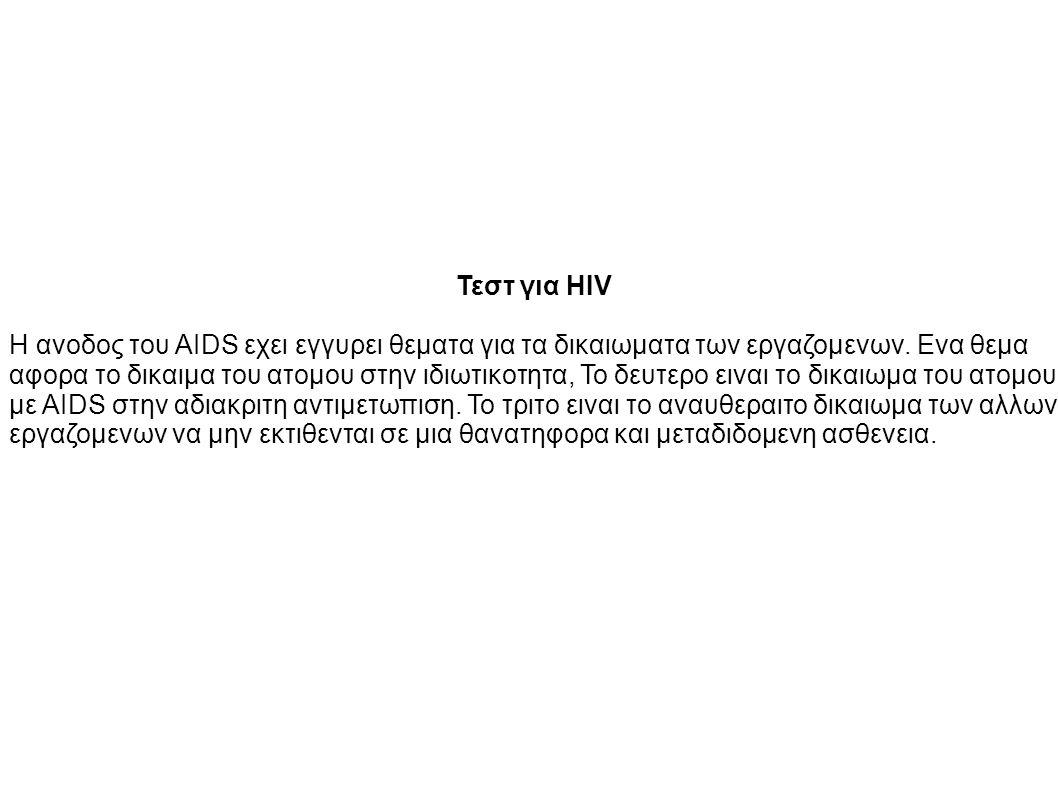 Τεστ για ΗΙV H ανοδος του AIDS εχει εγγυρει θεματα για τα δικαιωματα των εργαζομενων. Ενα θεμα αφορα το δικαιμα του ατομου στην ιδιωτικοτητα, Το δευτε