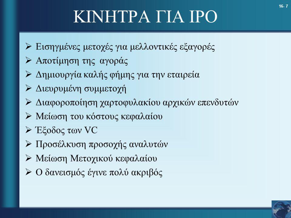 16- 7 ΚΙΝΗΤΡΑ ΓΙΑ IPO  Εισηγμένες μετοχές για μελλοντικές εξαγορές  Αποτίμηση της αγοράς  Δημιουργία καλής φήμης για την εταιρεία  Διευρυμένη συμμ